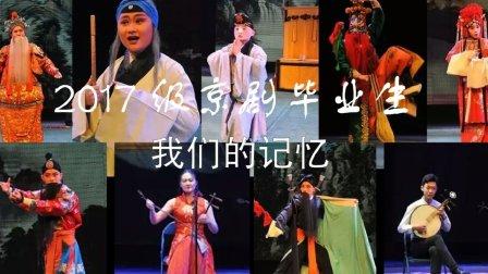 2017级京剧系毕业视频《我们的记忆》