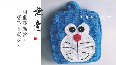 [ 第62集 ] 哆啦a梦双肩包宝宝叮当猫书包毛线编织视频教程