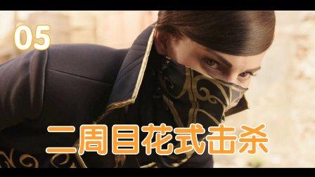 【游细菌】《羞辱2》二周目超难花式击杀通关解说(05)