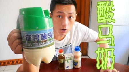 作死挑战喝下超级酸的酸马奶! 加点辣椒味道更赞哦