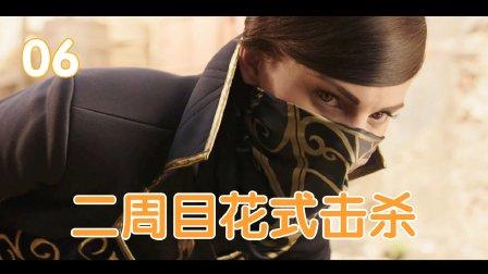 【游细菌】《羞辱2》二周目超难花式击杀通关解说(06)