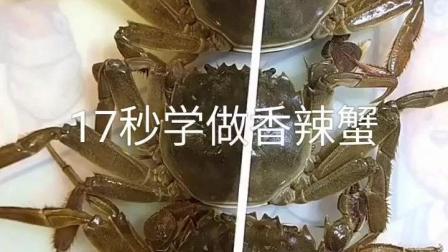 残忍吃蟹, 胆小者和喷子勿进