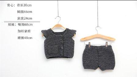 (第123集)黛丝小屋编织 哈皮套装宝宝衣服编织教程 毛线编织视频教程