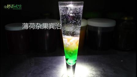 奶茶技术饮品配方奶茶人生气泡水冰饮冷饮制作配方技术教学—薄荷杂果宾治