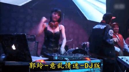 《意乱情迷》DJ舞曲版, 好听不腻!