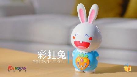 彩虹兔智能婴幼儿早教机 1分钟