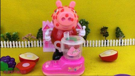 小猪佩奇厨房过家家玩具 粉红猪小妹自制水果面膜去除脸上的痘痘