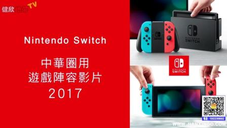 Nintendo Switch 中文游戏陣容影片 2017