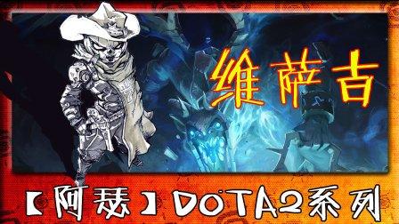 dota2新手教学之英雄介绍【死灵龙-维萨吉】-阿瑟解说 #Dota2#
