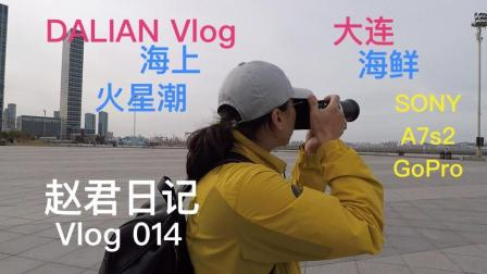 逛吃大连遇见火星潮\赵君日记Vlog014