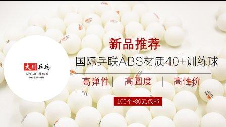 【大川乒乓ABS新材料40+训练乒乓球】