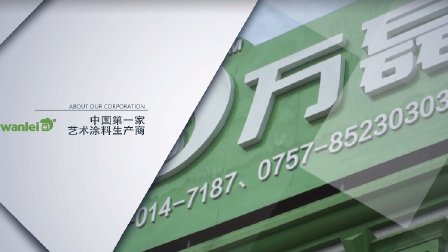 万磊公司宣传视频