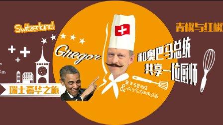 瑞士奢华之旅 青椒与红椒