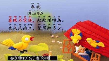 唐诗三百首 《春晓》