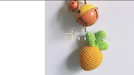 [ 第63集 ] 鼻血兔胡萝卜发箍钥匙扣 毛线编织视频教程