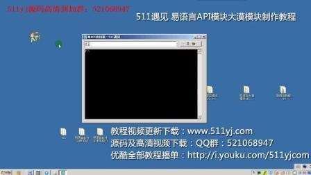 511遇见易语言模块API教程-35-取DOS执行结果API