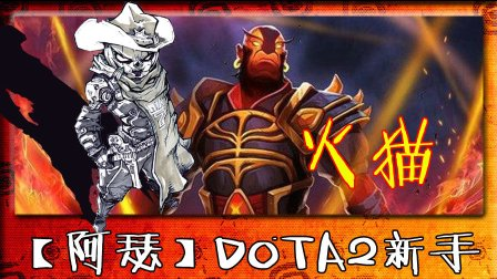 dota2新手教学之英雄介绍【灰烬之灵 火猫】-阿瑟解说 #Dota2#