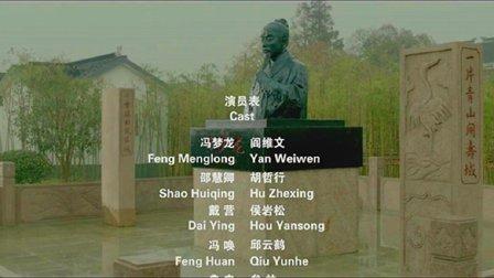 电影歌曲《冯梦龙传奇》阎维文
