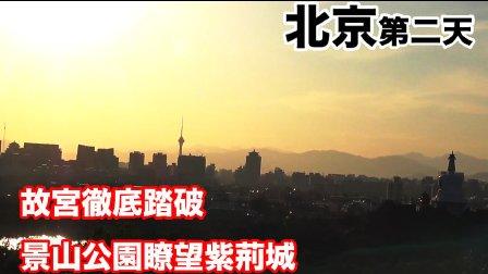 故宫这次是里里外外玩的个透彻了【北京第二天】景山瞭望紫禁城不错的哦