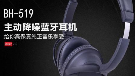 颂奔品牌专利—降噪蓝牙耳机BH519降噪蓝牙耳机