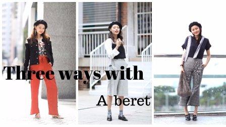 文杏时尚日记 第六十八期 秋季贝雷帽的三种搭配风格