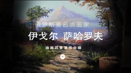 伊戈尔萨哈罗夫油画风景演示合辑宣传