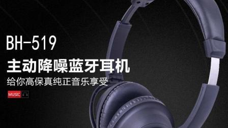 蓝牙耳机的作用蓝牙+主动降噪 颂奔蓝牙耳机BH519