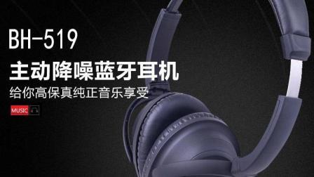 最近入手的这款主动降噪蓝牙耳机叫颂奔BH519, 哎哟, 不错哟  壹耳朵