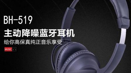 公司福利终于爆发了! 颂奔 BH519主动降噪耳机