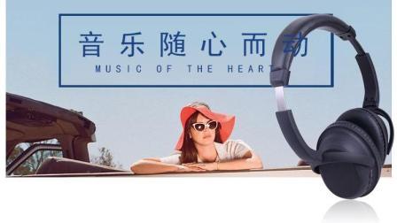 万魔来袭, 震撼双耳——颂奔BH519轻智能头戴式耳机