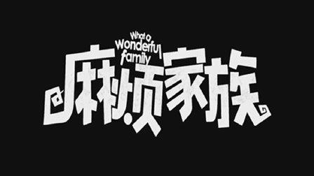 电影歌曲《麻烦家族》片尾曲