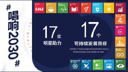 唱响2030 联合国官方MV