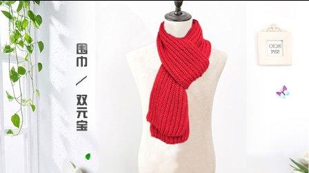 双元宝围巾