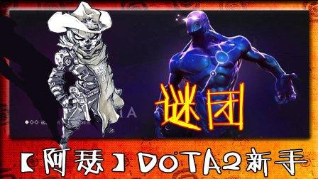 dota2新手教学之英雄介绍