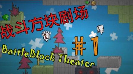 【空调X熊小明】战斗方块剧场#1 扭扭捏捏打KD!!