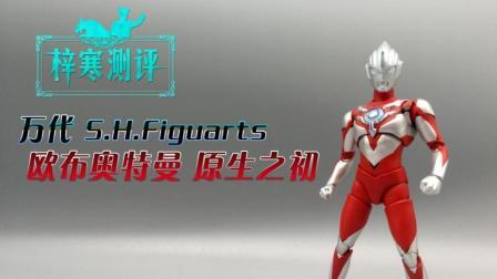 【梓寒测评】060 万代 shf系列 S.H.Figuarts ultramanorb 欧布奥特曼 原生之初 起源