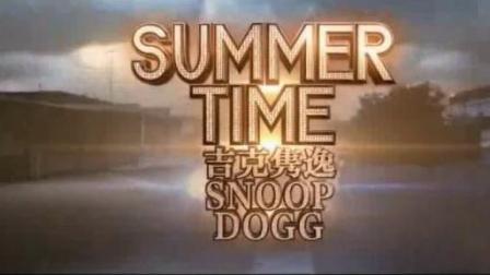 吉克隽逸 Summer Time