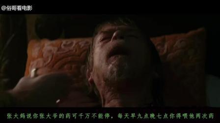 俗哥说电影, 美国经典恐怖片《万能钥匙》