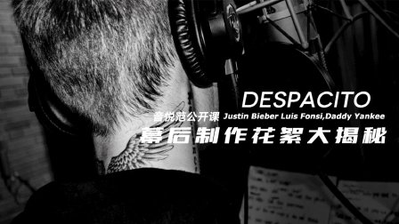 Despacito 幕后制作花絮揭秘