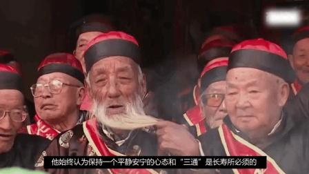 史上最长寿的人256岁才离世, 他是怎么做到的呢?