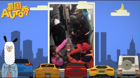 易周Auto秀:小学生地铁里扇耳光 一旁的红军爷爷表情亮了