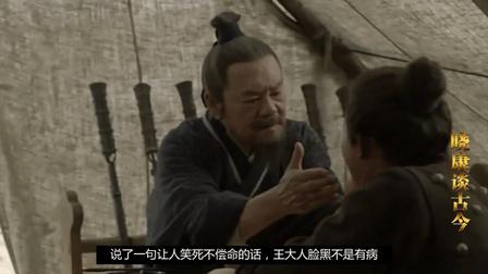 这么位高权重还如此邋遢的怕是中国历史上也只有他了