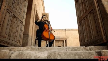 音乐无界: 大提琴的深沉钢琴的灵动, 酷音乐团诠释的是那么完美!