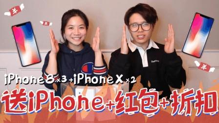 【张逗张花】想送你iPhoneX! 还有小卖部史无前例的折扣, 一年只有一次~
