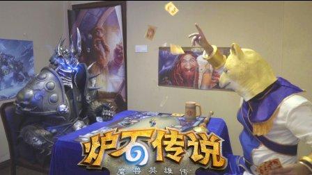 【真人炉石】牧狗VS巫妖王!3D炉石特效大对决!