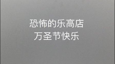 乐高定格动画 恐怖乐高店 微短片
