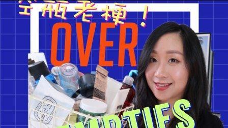 2017空瓶记4 超多爱用老梗!❤️   Empties