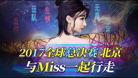 英雄联盟S7总决赛  Miss未来我们一起加油