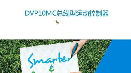 台达10MC运动控制器产品功能介绍