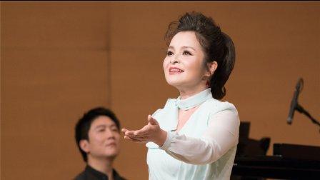 吴碧霞(国家级著名女高音歌唱家)倾情演唱《花儿为什么这样红》